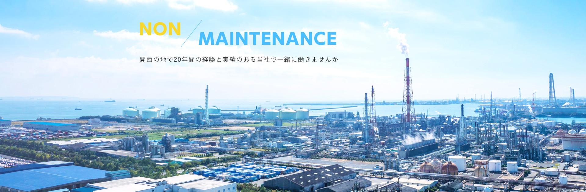 関西の地で20年間の経験と実績のある当社で一緒に働きませんか
